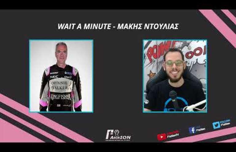 Wait a Minute Makis Ntoulias