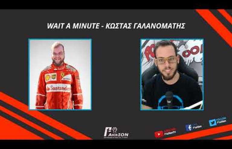 Wait A Minute Kostas Galanomatis
